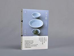 书籍装帧设计:《食与器》