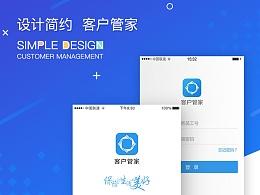 新华保险客户管家app界面设计