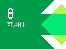 2017 Material Design完整中文版:第八章节《可用性》