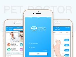 宠物医生app