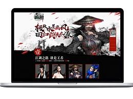 中国风游戏页来一发