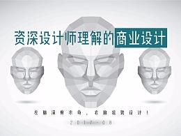 资深设计师理解的商业设计,左脑洞察市场,右脑组装设计!