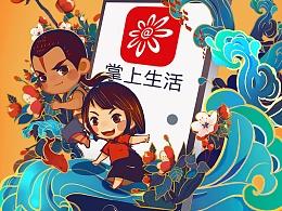 电影《大鱼海棠》某银行与某团首页插画