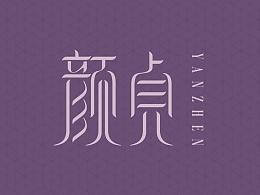 颜贞 女性滋补产品LOGO
