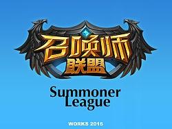 2015年游戏ui项目《召唤师联盟》项目总结