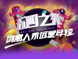 非商业 ——五四青年节