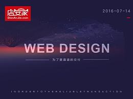 店安家网店交易平台-2017.7.17