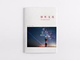【创界文化】企业宣传册、画册