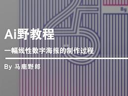 Ai野教程│一幅线性数字海报的制作过程