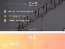 作品集1——培训中心企业网站设计