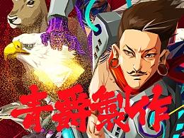 青爵 X 机械师/fusion world