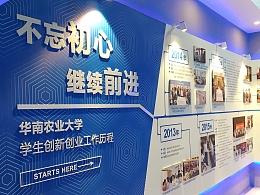 华南农业大学学生创新创业成果展厅