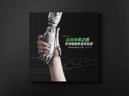 【梦洁】 梦洁实验室画册