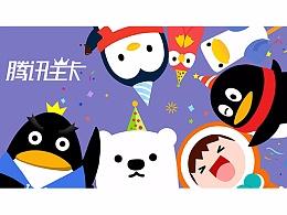 腾讯王卡品牌形象创意设计——大卡
