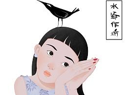 插画| 《与鸟儿》