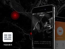 中国地震局app