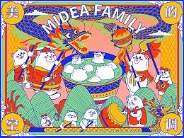 MIDEA FAMILY-中华传统节日之旅