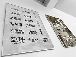 大武汉-数字街道 字体设计