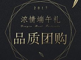 【百草味】粽子H5
