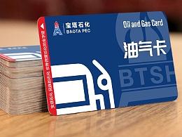 宝塔石化加油卡「已商用」