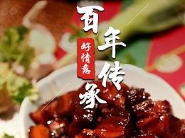 红烧肉调料详情