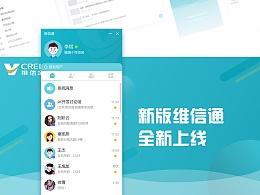 维信通-集团内部通讯软件PC端设计