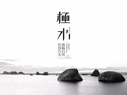【极水·矿泉水】核桃VI品牌形象设计