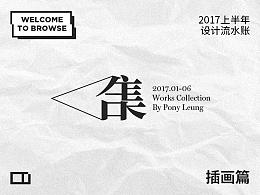2017上半年日常设计流水账-插画篇