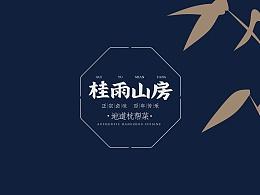 桂雨山房 品牌设计