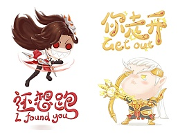王者荣耀卡通插画设计