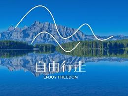 自由行走O(∩_∩)O~