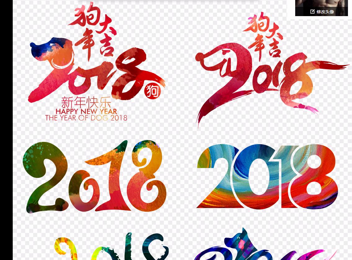 2018年狗年艺术字体设计素材ps路径文件海报日历台历图片