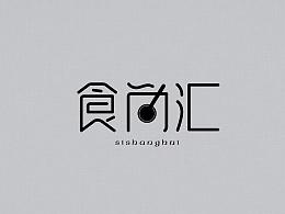7月字体设计/logo/海报/画册/传单/名片/吊牌字体设计