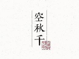 飞凡字体设计第11弹-8月字集