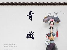 鲁迅美院毕业作品《青娥》#青春答卷2017##字恋青春#