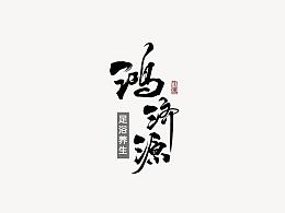 斯科-17.7月商业书法字LOGO案例