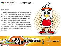 中國體育彩票吉祥物形象設計——吉吉