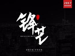 MOXIAOCHENG-字体小结/手绘字体/字体设计
