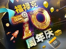 福禄克70周年庆