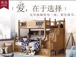 儿童床,儿童书桌手机海报两张