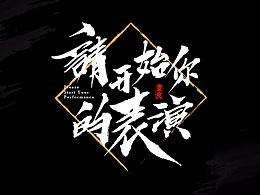 【灵度】手写毛笔字体 | 下半年(1)