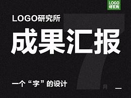 王先亮-LOGO研究所7月-字体字型设计
