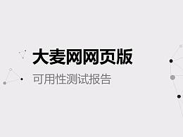 大麦网网页版 可用性测试报告