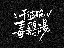 【手写字集】干了这碗毒鸡汤!
