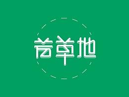 字体练习(六)
