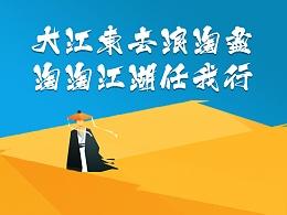 淘宝皮肤—淘淘江湖