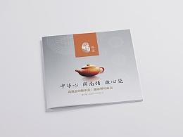 [ 澈心瓷 ]  全自动茶具手册 宣传单 老君岩 郑成功