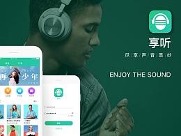 享听FM App