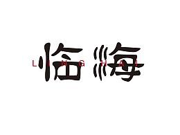 【字体设计】临海
