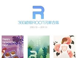 """360超级ROOT""闪屏合集(二)"